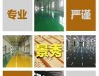 出售各类厂房地面韶关市环氧地坪漆品种齐全