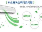 艾安装中央空调专业清洗保养