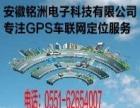 六安网约车GPS卫星定位装置安装安徽铭洲电子