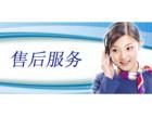 欢迎访问-福州海尔热水器(各中心~售后维修服务便民是多少电话
