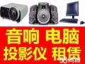 北京朝阳门租电脑 打印机租赁 投影仪租赁 液晶电视租赁