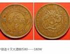 钱币瓷器古董古玩出手,快速变现找我,私下快速交易