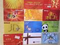 江先生上门诚心收购各种购物卡!