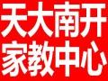 天津优学大学生家教中心,免费推荐大学生家教,一对一上门辅导