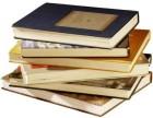 北京旧书回收 北京二手书回收 旧书回收 二手书回收