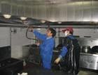南通学校 食堂 单位油烟机清洗 厨房油污设备清洗