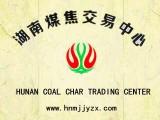 湖南煤焦交易中心直供精煤