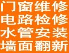 广州水管维修门窗维修玻璃门维修水管龙头漏水水电维修