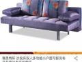 雅思特轩8成新沙发床便宜出