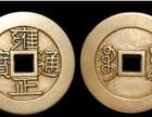 河北省唐山市哪里可以鉴定古钱币