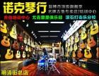 学吉他送吉他 去哪里 淄博诺克琴行