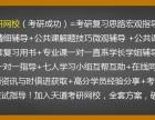 2021考研培训机构怎么选?广州大学考研辅导班推荐