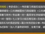 中国人民大学考研专业课辅导班推荐选哪个
