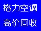 惠州电器回收公司,专业收购二手电视空调回收业务