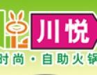 川悦时尚自助火锅加盟