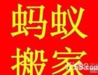 昆山蚂蚁搬家公司认准正规企业认证有保障上海全市服务