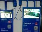 武汉非洗不可自助洗车机加盟投资金额 1万元以