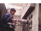 张师傅 专业水钻打眼,打混凝土 捣墙开门