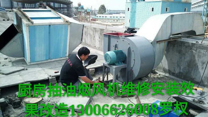 斗门专业维修厨房风机安装油烟净化系统工程烟罩清洗