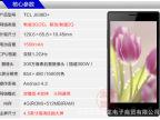 TCL J636D+天翼电信超薄3G 4.5大屏双核三网通用智能手机