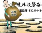 北京境外投资备案的流程及申请材料