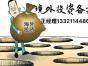 海淀外资公司在北京注册需要什么材料