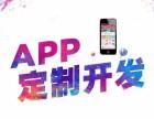 品牌公司原声代码开发APP(安卓 苹果)系统!!