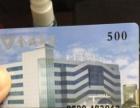 金城购物卡500的两张1000块可购买