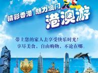 香港自由行海洋公园门票最低团购价格含过关费仅235元