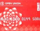北京高價回收連心卡回收中欣金卡回收永輝超市卡