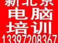 宜昌新北京电脑培训(一对一专职教学20年确保学会)