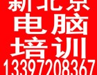 宜昌电脑培训 宜昌办公培训 宜昌平面设计培训 一对一20年