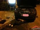迪庆夜间汽车救援修车 流动补胎 要多久能到?