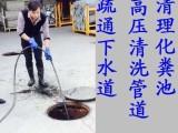 春江镇化粪池清理,下水道疏通,厂区污水管道疏通