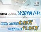 长安欧尚A800火热预售 预售价6.99万起