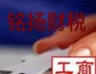 滦县工商注册、代理记账、代理报税