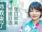 上海日語n1輔導班哪個好 職場交流輕松應對