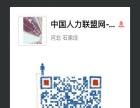 中国人力联盟网