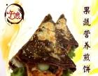 午娘果蔬煎饼 特色小吃加盟店排行榜