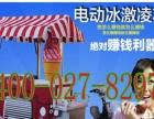 夏日恋歌加盟 流动冰淇淋车 投资金额 1万元以下