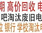 扬州网吧电脑回收扬州公司电脑回收