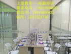 滁州城南有电脑办公自动化培训学校吗