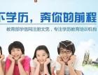 扬州上元捷梯学历专升本考试代报名