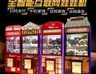 广州科达动漫娃娃机剪刀机自动兑币机大型娱乐场所游艺机抓娃娃机