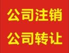 武汉公司吊销未注销 移除异常