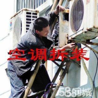 珠海南屏吉顺正规搬家公司 拆装空调 加雪种 空调维修搬家搬厂