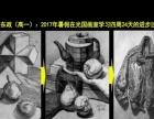 湛江霞山湛江南油周末哪里有学画画的专业画室找光国!