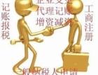 长丰安徽工商职业学院附近整理乱账错账找韩路路会计代理记账报税