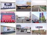 天意伟业户外广告张家口大型户外广告发布与制作