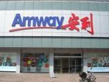 石家庄市安利日用品哪里有卖的安利店铺地址在哪